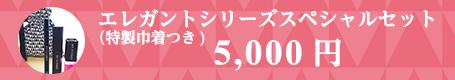 エレガントシリーズ 全品30%オフ!
